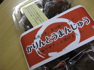 かりんとうまんじゅう1.JPG